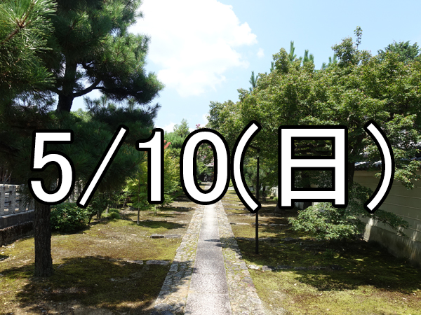 真如寺半僧坊大開帳コン(京都)Over 40