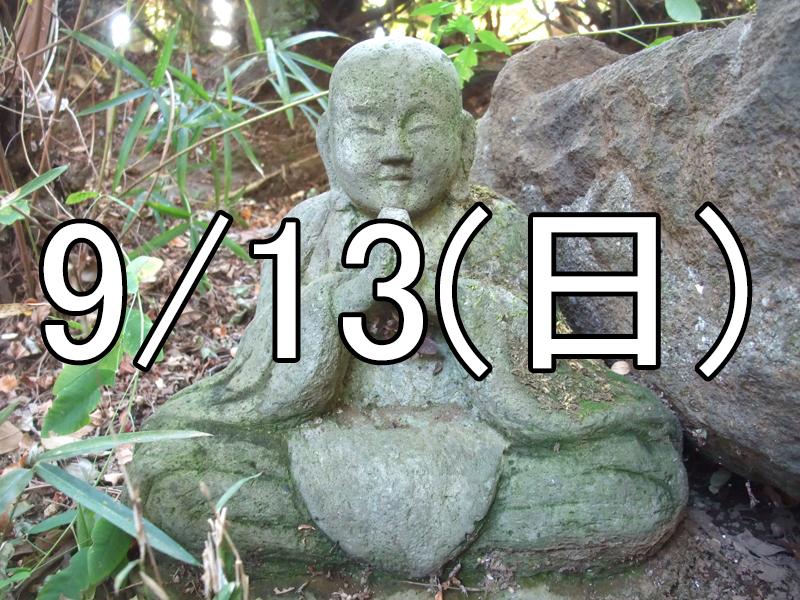 高槻散策コン(大阪)
