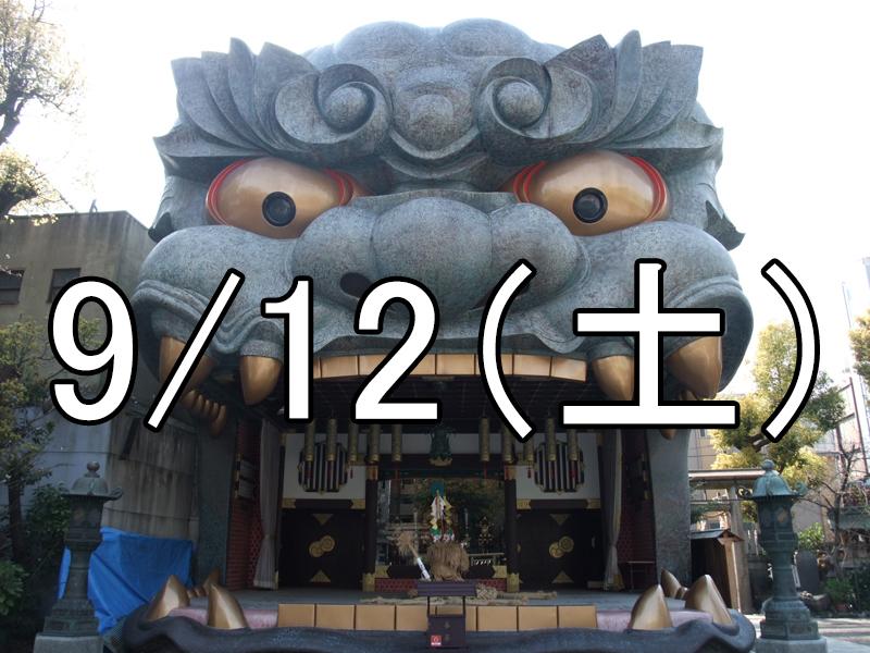 今宮戎・難波散策コン(大阪)Over 40