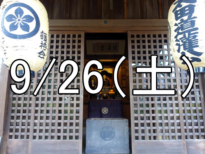 赤羽岩淵散策コン(東京)Over 40