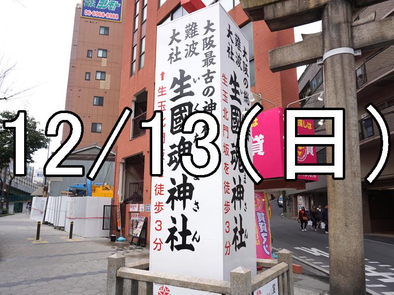 生國魂神社と寺町ご利益巡りコン(大阪)