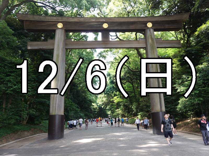 明治神宮参拝コン(東京)