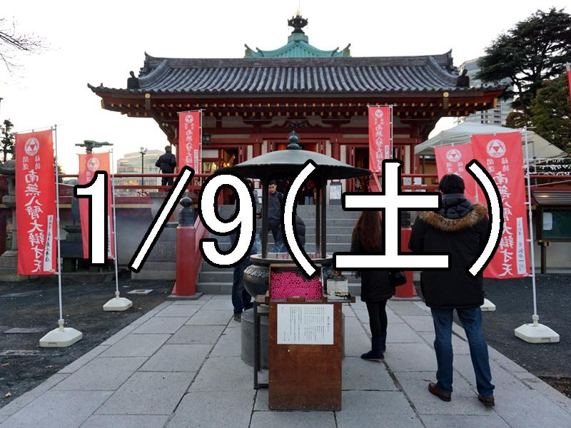 谷中七福神巡りコン(東京)