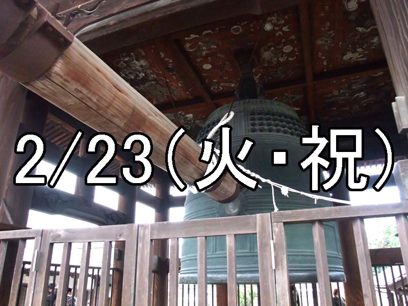 京阪七条散策コン(京都)Over 40