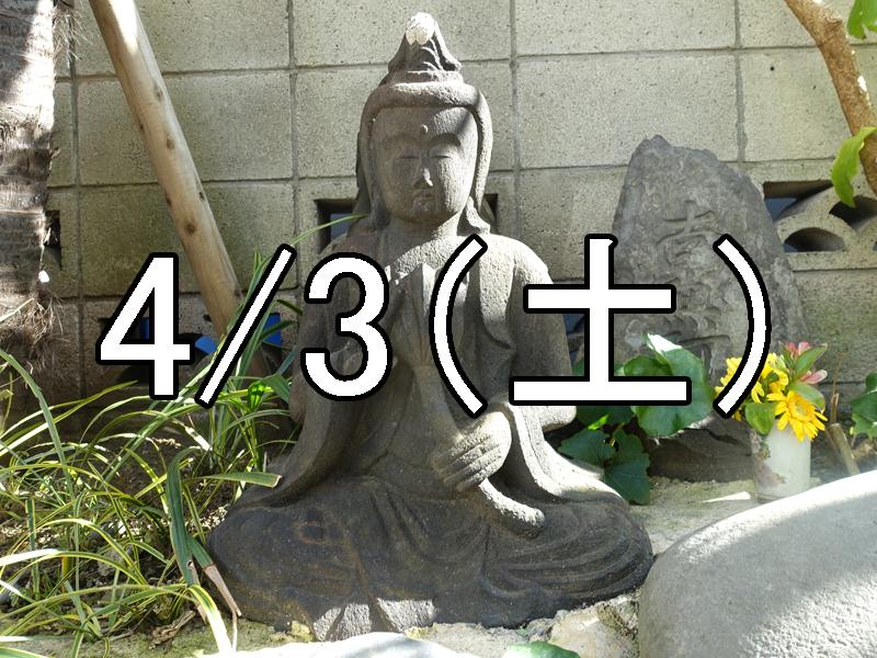 東久留米散策コン(東京)Over 40