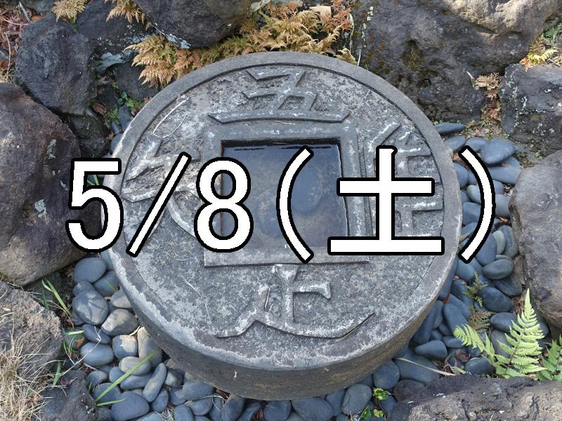 大泉学園散策コン(東京)