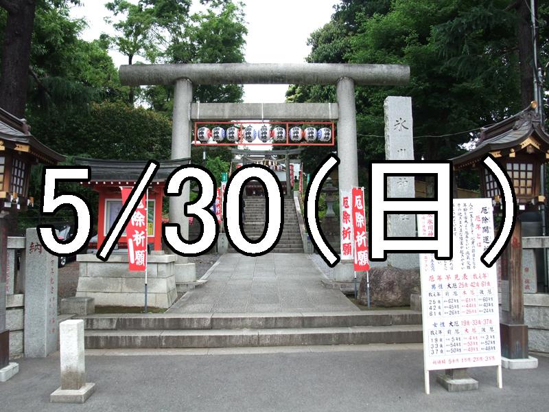 沼袋・哲学堂公園散策コン(東京)Over 40