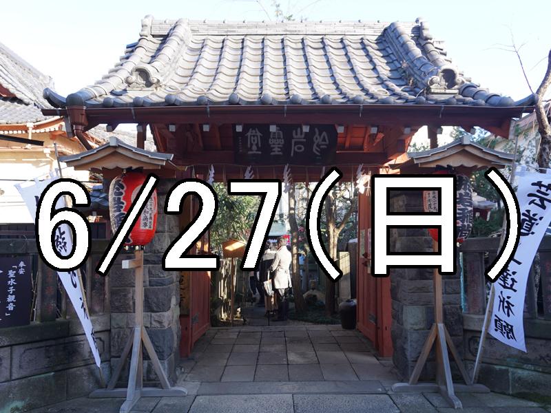 四谷赤坂散策コン(東京)