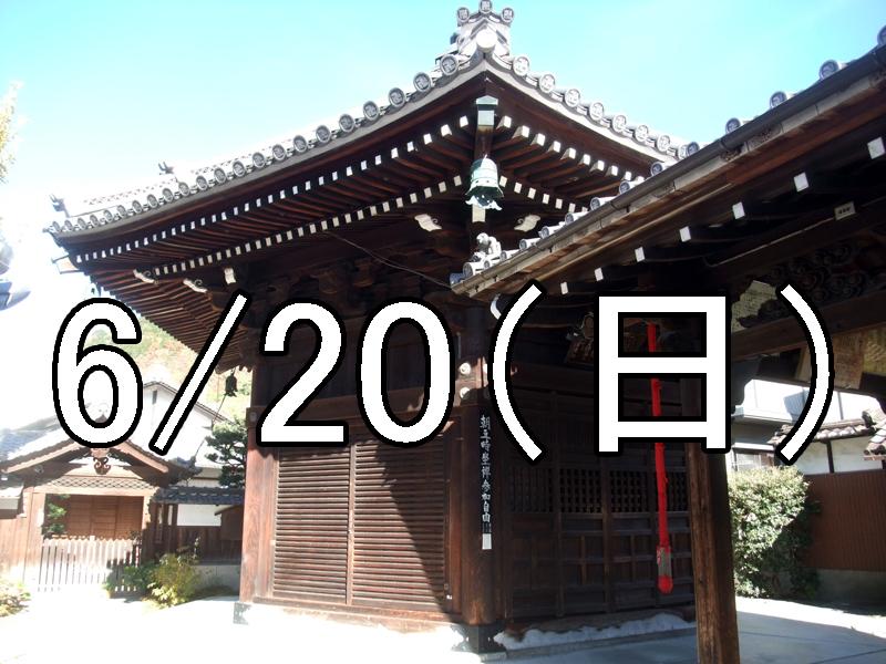 山科散策コン(京都)Over 40