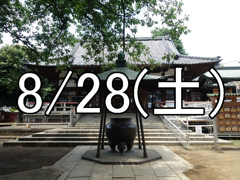 中井・新井薬師散策コン(東京)Over 40