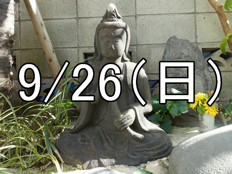 嵐山・鹿王院散策コン(京都)Over 40