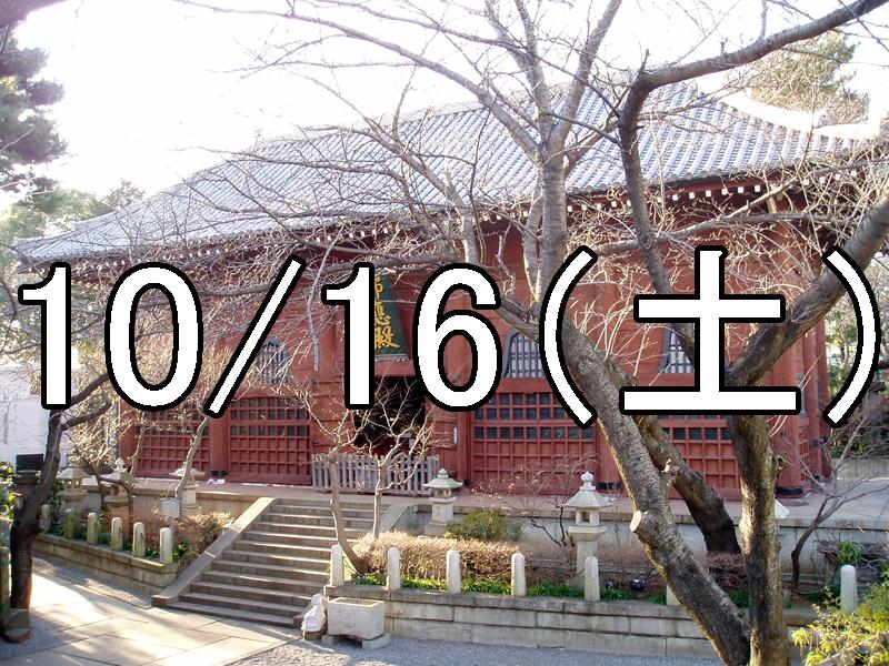 馬込散策コン(東京)Over 40