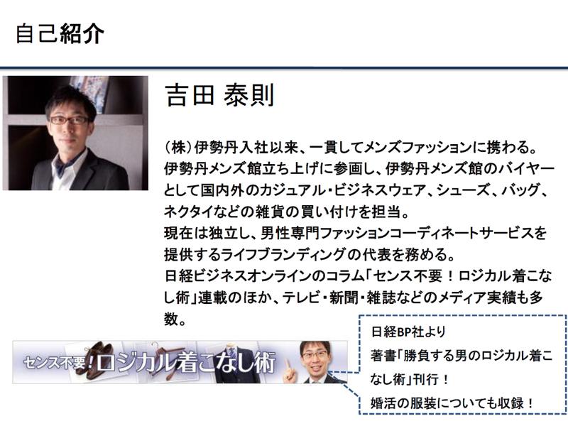 吉田泰則さん